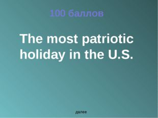 100 баллов The most patriotic holiday in the U.S. далее