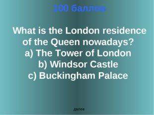 100 баллов What is the London residence of the Queen nowadays? a) The Tower