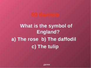 50 баллов What is the symbol of England? The rose b) The daffodil c) The tuli