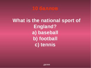 10 баллов What is the national sport of England? a) baseball b) football c) t