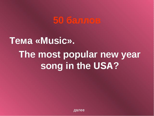 50 баллов Тема «Music». The most popular new year song in the USA? далее