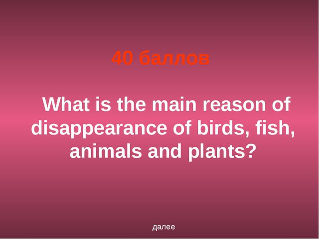 40 баллов What is the main reason of disappearance of birds, fish, animals an...
