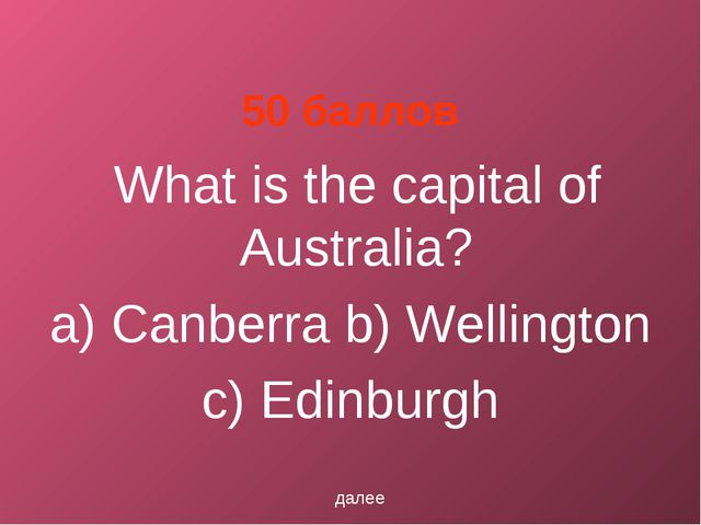 50 баллов What is the capital of Australia? a) Canberra b) Wellington c) Edin...