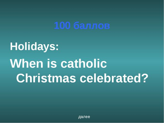 100 баллов Holidays: When is catholic Christmas celebrated? далее