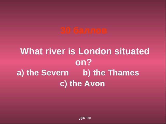 30 баллов What river is London situated on? a) the Severn b) the Thames c) th...
