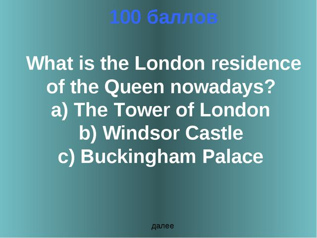100 баллов What is the London residence of the Queen nowadays? a) The Tower...