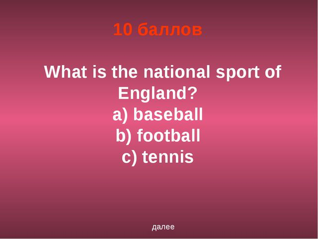 10 баллов What is the national sport of England? a) baseball b) football c) t...