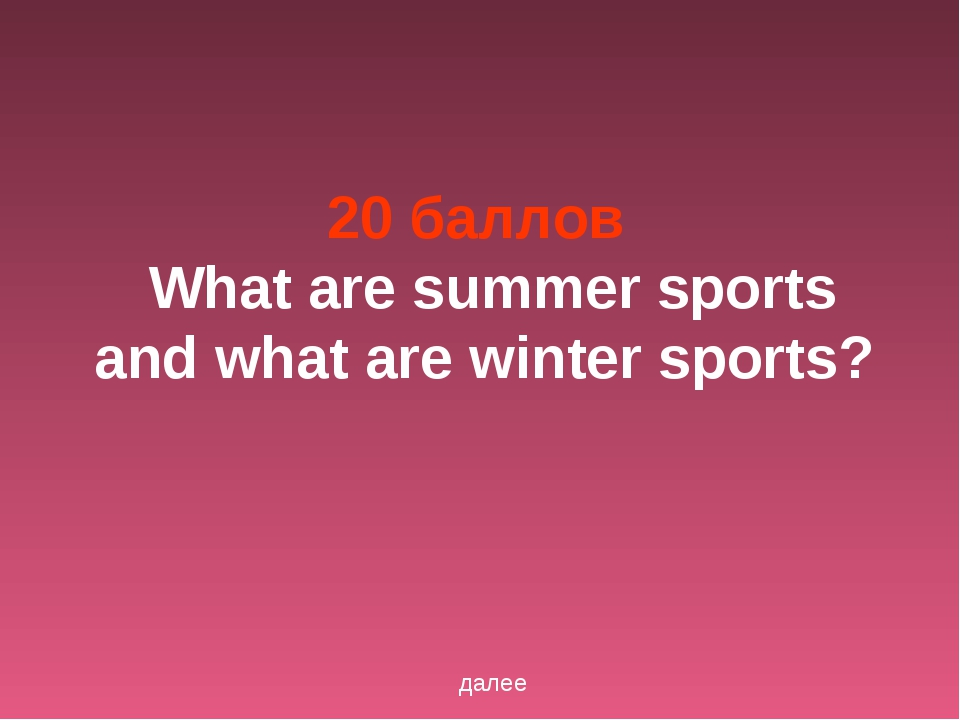 20 баллов What are summer sports and what are winter sports? далее
