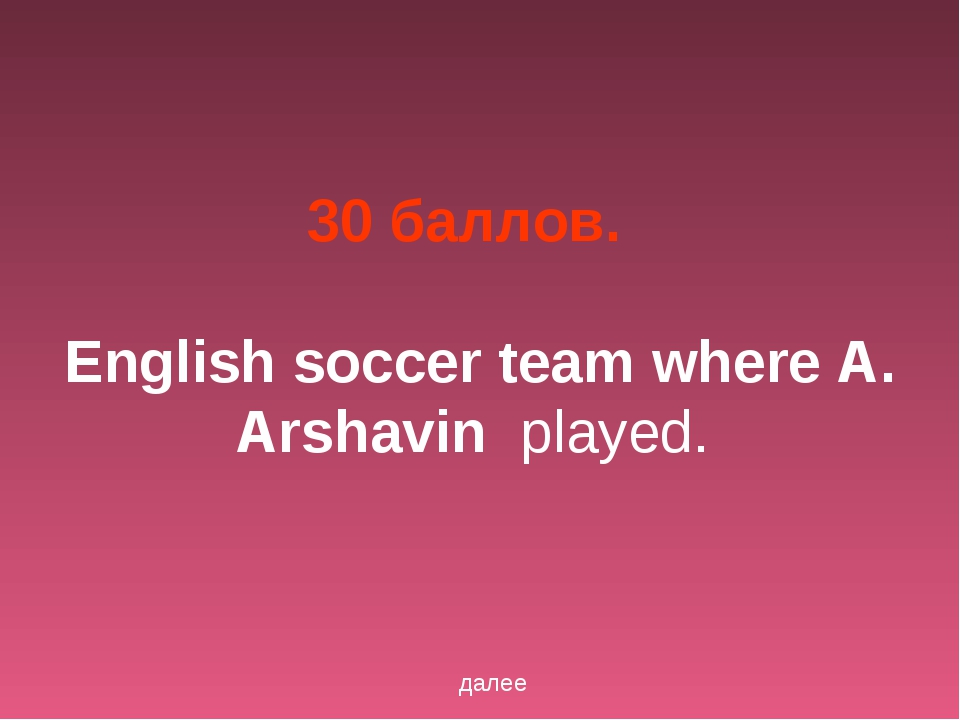 30 баллов. English soccer team where A. Arshavin played. далее