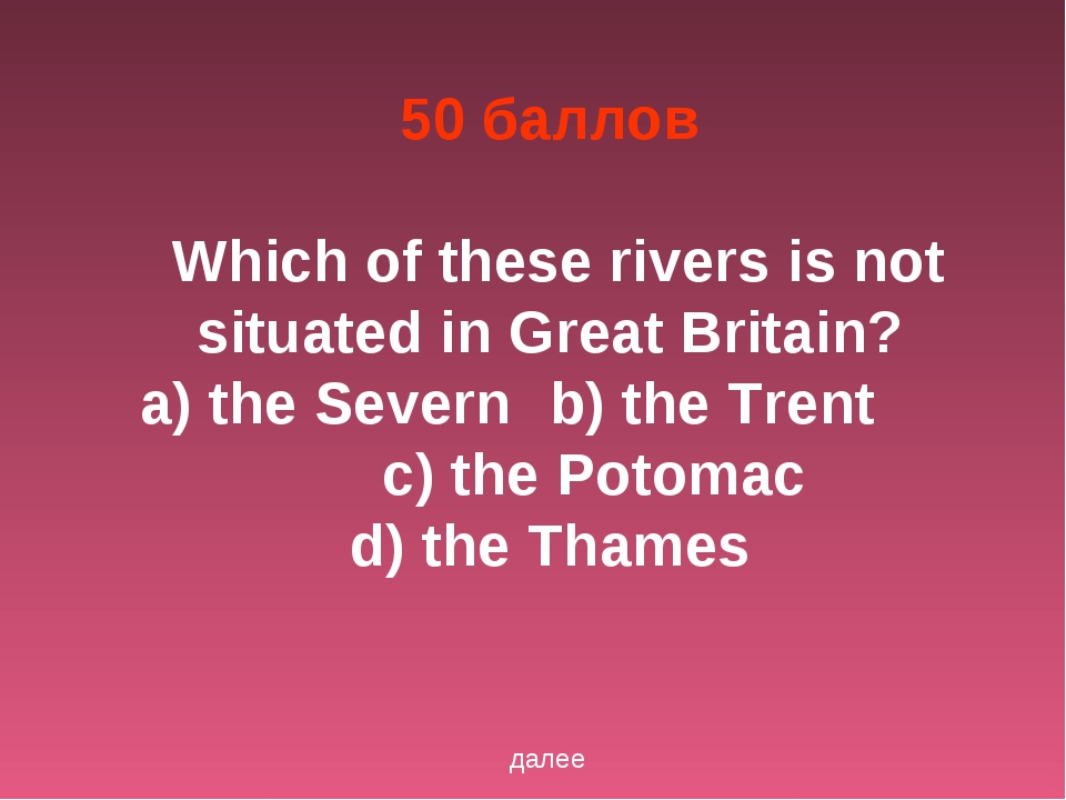 50 баллов Which of these rivers is not situated in Great Britain? a) the Seve...