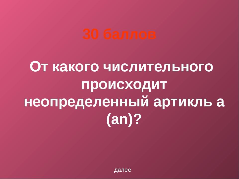30 баллов От какого числительного происходит неопределенный артикль a (an)? д...