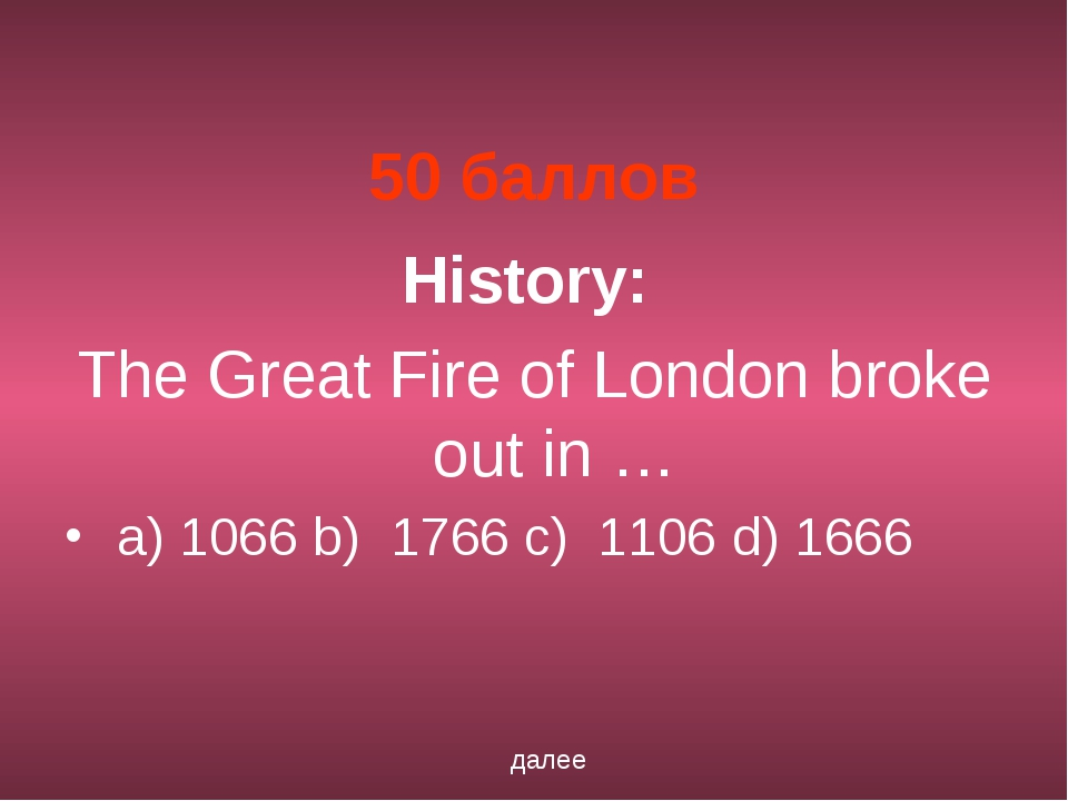 50 баллов History: The Great Fire of London broke out in … a) 1066 b)  1766 c...