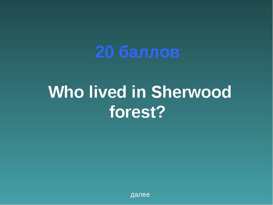 20 баллов Who lived in Sherwood forest? далее