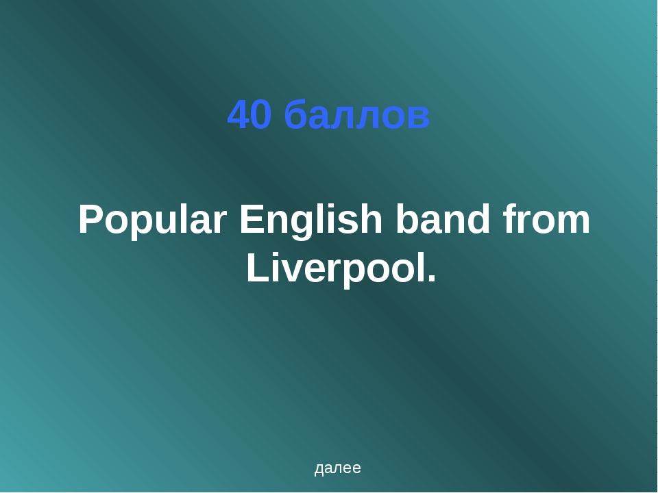 40 баллов Popular English band from Liverpool. далее
