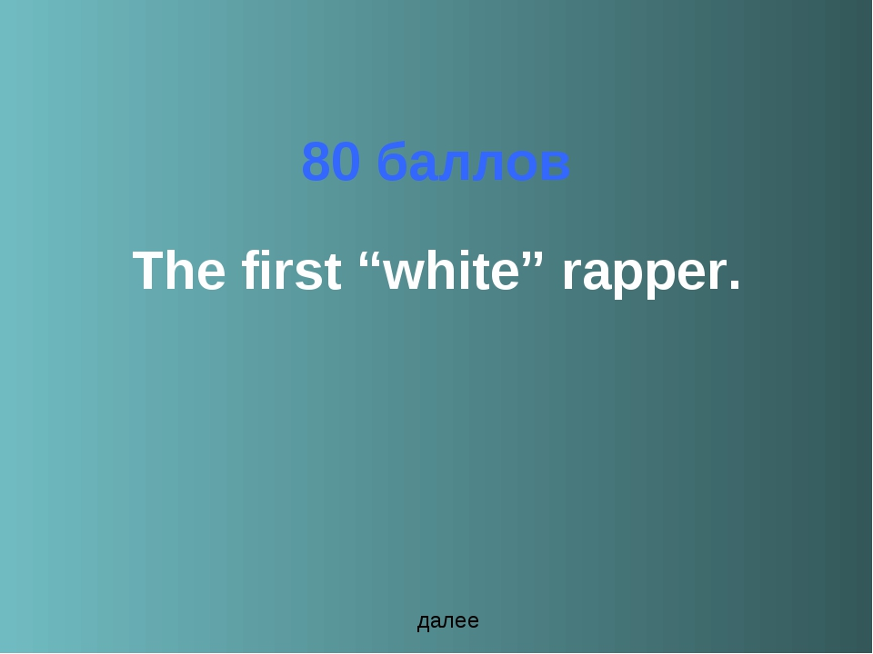 "80 баллов The first ""white"" rapper. далее"