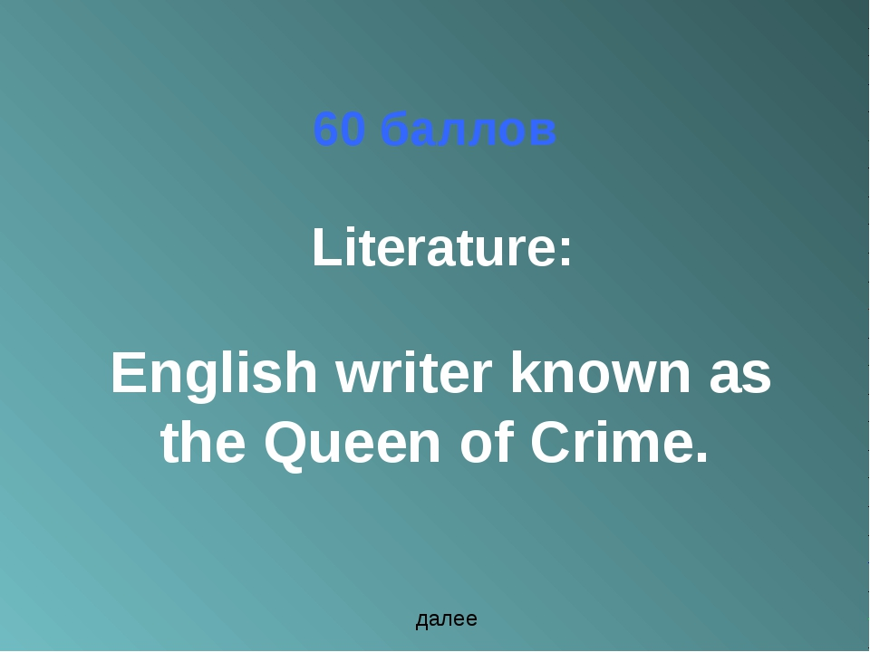 60 баллов Literature: English writer known as the Queen of Crime. далее