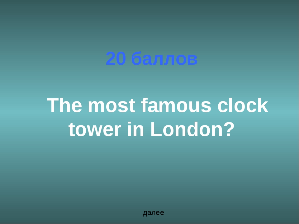 20 баллов The most famous clock tower in London? далее