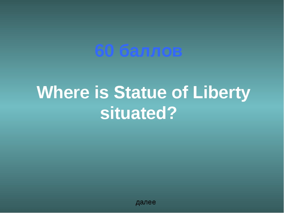 60 баллов Where is Statue of Liberty situated? далее