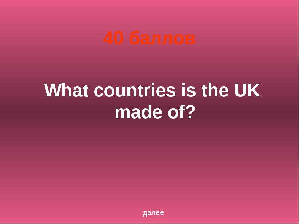 40 баллов What countries is the UK made of? далее