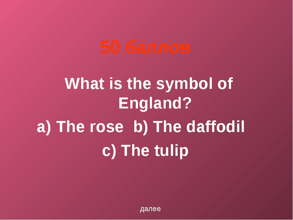 50 баллов What is the symbol of England? The rose b) The daffodil c) The tuli...