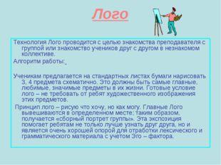 Лого Технология Лого проводится с целью знакомства преподавателя с группой ил