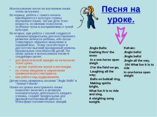 Песня на уроке. Использование песен на изучаемом языке очень актуально . Во-п