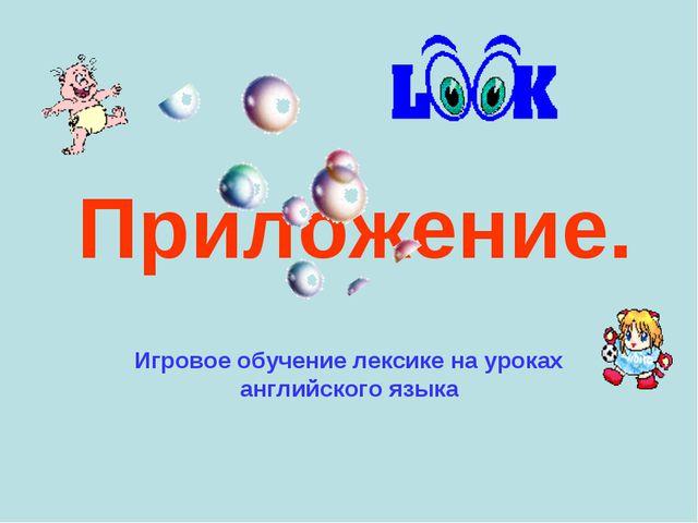 Приложение. Игровое обучение лексике на уроках английского языка