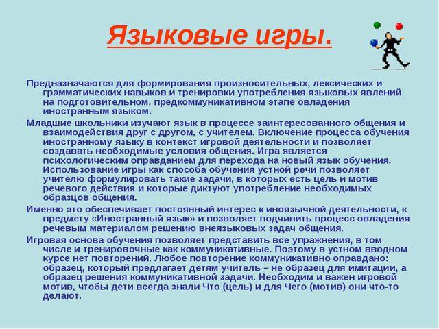 Языковые игры. Предназначаются для формирования произносительных, лексических...