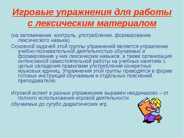 Игровые упражнения для работы с лексическим материалом (на запоминание, контр...