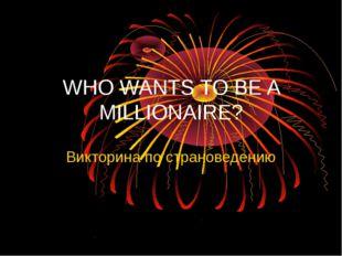 WHO WANTS TO BE A MILLIONAIRE? Викторина по страноведению