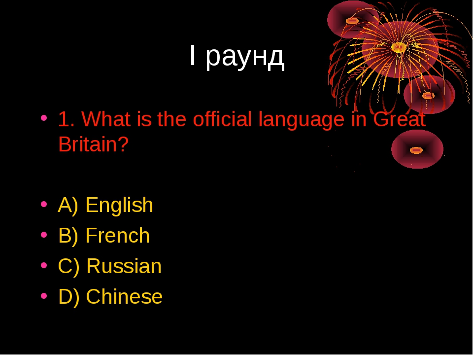 I раунд 1. What is the official language in Great Britain? A) English B) Fren...