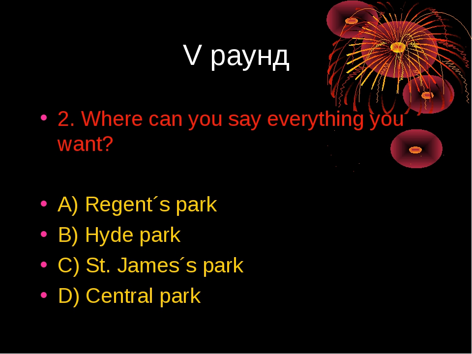 V раунд 2. Where can you say everything you want? A) Regent´s park B) Hyde pa...