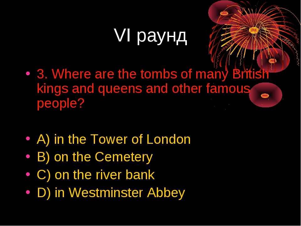 VI раунд 3. Where are the tombs of many British kings and queens and other fa...