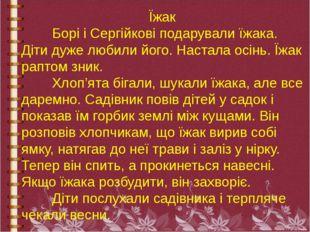 Їжак Борі і Сергійкові подарували їжака. Діти дуже любили його. Настала осінь