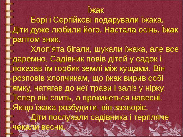 Їжак Борі і Сергійкові подарували їжака. Діти дуже любили його. Настала осінь...