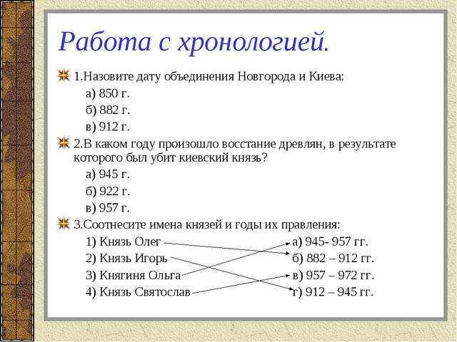 Работа с хронологией. 1.Назовите дату объединения Новгорода и Киева: а) 850 г...