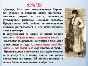 НАСТЯ «Девица, 24-х лет», сожительница Барона. От суровой и грязной жизни пыт