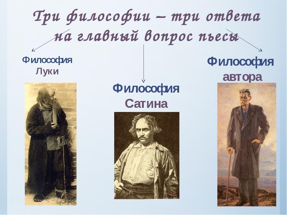 Три философии – три ответа на главный вопрос пьесы Философия Луки Философия С...