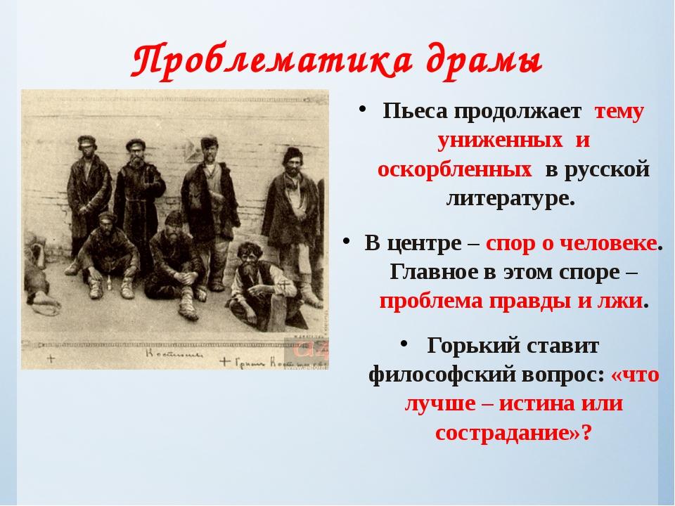Проблематика драмы Пьеса продолжает тему униженных и оскорбленных в русской л...