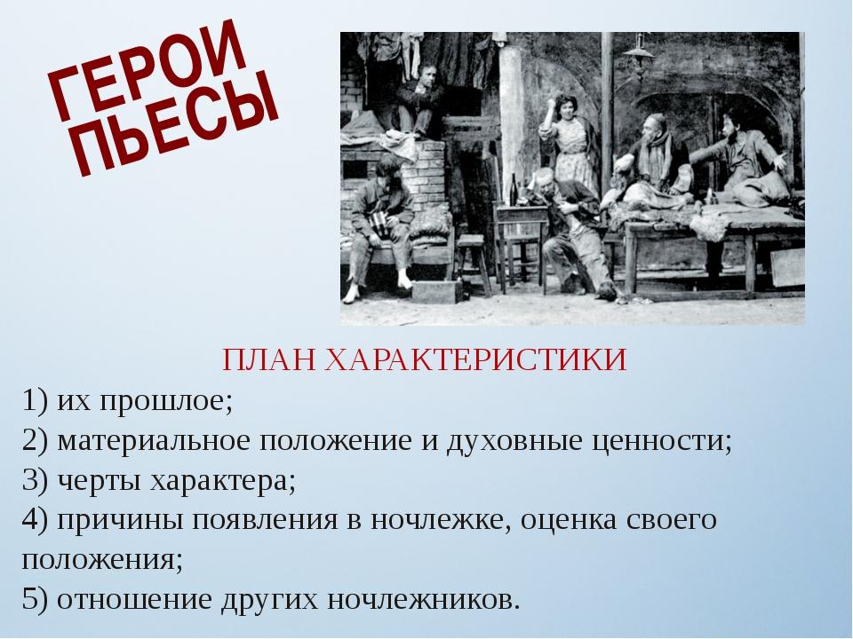 ГЕРОИ ПЬЕСЫ ПЛАН ХАРАКТЕРИСТИКИ 1) их прошлое; 2) материальное положение и ду...