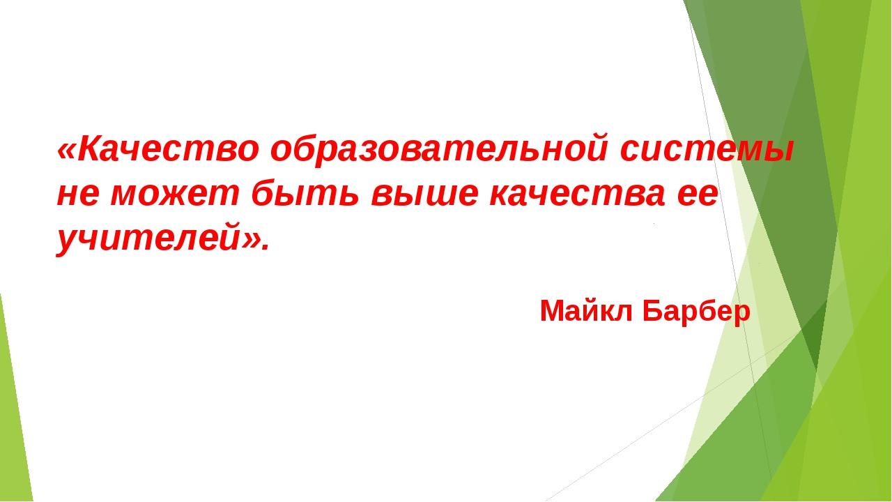 «Качество образовательной системы не может быть выше качества ее учителей». М...
