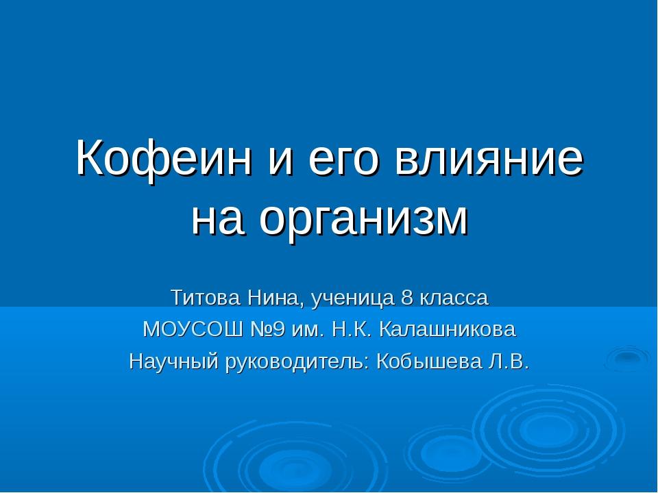 Кофеин и его влияние на организм Титова Нина, ученица 8 класса МОУСОШ №9 им....