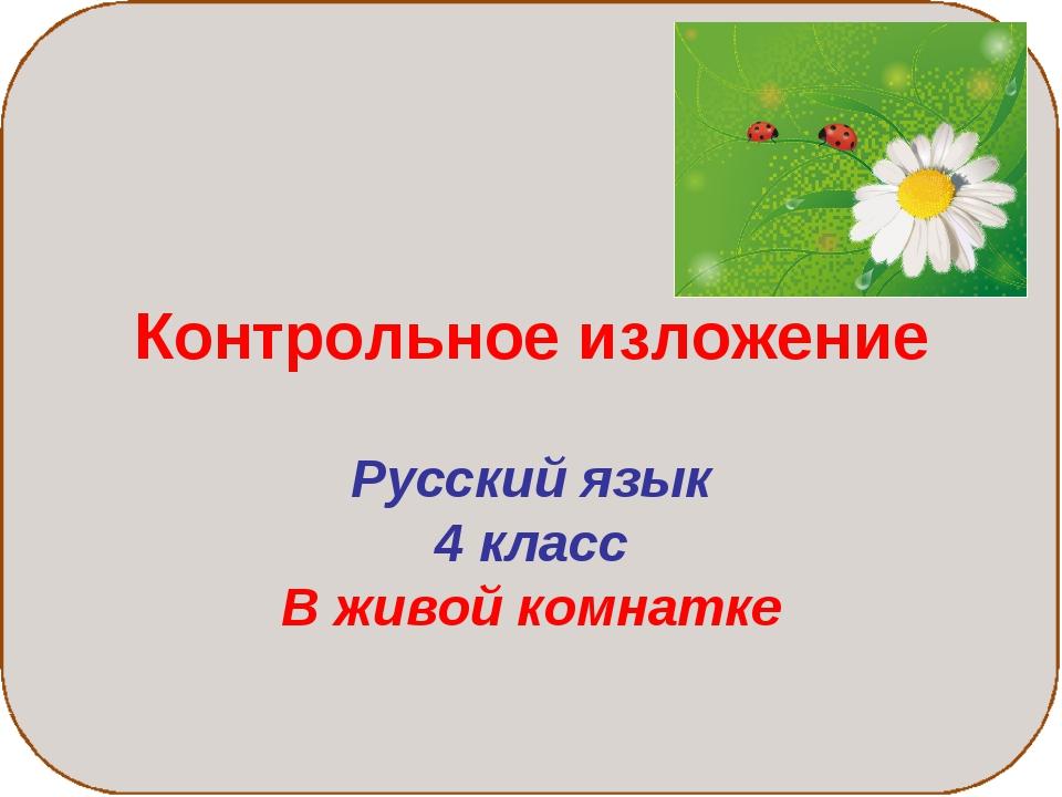 Контрольное изложение Русский язык 4 класс В живой комнатке