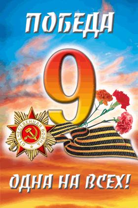 http://www.ma-ko.ru/Image/9may/9may-013.png