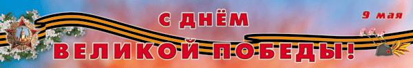 http://www.ma-ko.ru/Image/9may/9may-012_r.png