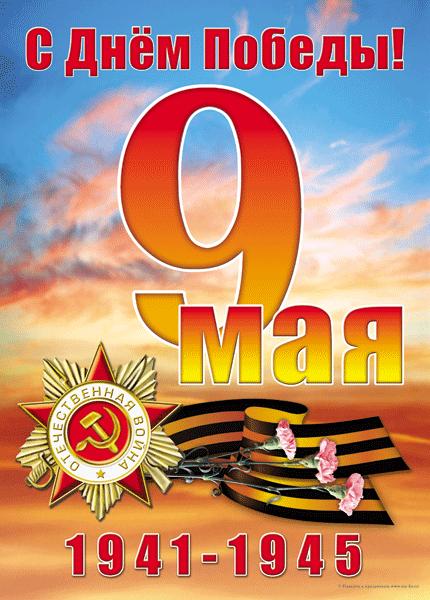 http://www.ma-ko.ru/Image/9may/9may-038.png