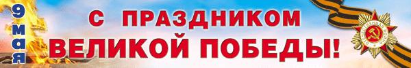 http://www.ma-ko.ru/Image/9may/9may-031_r.png