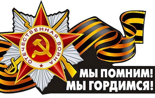 Праздник ПОБЕДЫ! . - 9 Мая 2012 - сайт школы 127