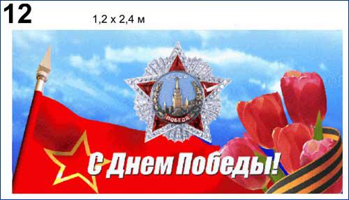 Все плакаты к 65-летию Победы будут размещены в Москве до 1 мая