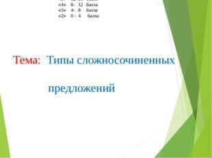 Тема: Типы сложносочиненных предложений Критерии оценивания урока по теме «Ти